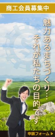 美祢市商工会 会員募集中